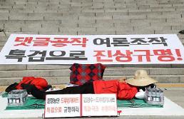 .自由韩国党国会代表绝食抗议.