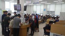 .韩出入境管理局时隔60年更名为出入境外国人厅.