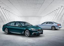 BMW, 10대 한정 7시리즈 40주년 에디션 사전계약 실시