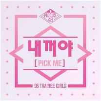 Mnet「プロデュース 48」、96人の団体曲「私のもの」10日公開