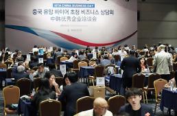 .中韩优秀企业洽谈会在首尔召开.