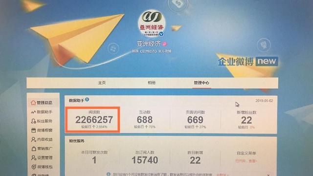 아주경제의 중국어 SNS서비스, 중국서 큰 인기