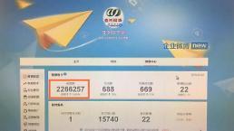 .아주경제의 중국어 SNS서비스, 중국서 큰 인기.
