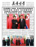 .朝鲜《劳动新闻》详细报道金正恩访华.
