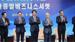 .韩中日工商峰会东京举行 三国企业家大谈合作.