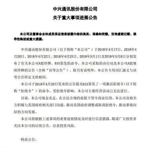 미중 무역갈등 희생양 ZTE, '주요 사업 활동 중단'…스마트폰 사업 매각설은 부인