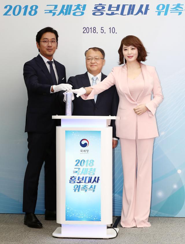 金惠秀河正宇担任国税厅宣传大使