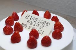 .文在寅就任韩国总统一周年 安倍送了个大蛋糕.