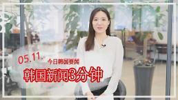 .[韩国新闻3分钟] 今日韩国要闻 0511.