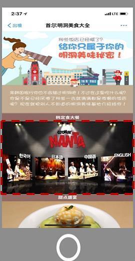 韩国观光公社携手支付宝吸引中国散客来韩观演