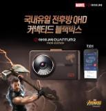 팅크웨어, '아이나비 퀀텀 2 토르 에디션' 정식 출시