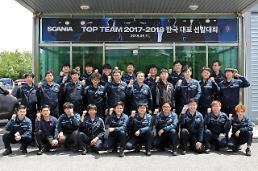 스카니아, 한국 대표 서비스 기술자팀 선발대회 성료