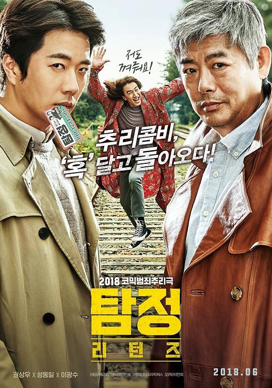 权相佑等主演电影《密探:returns》定档6月13日