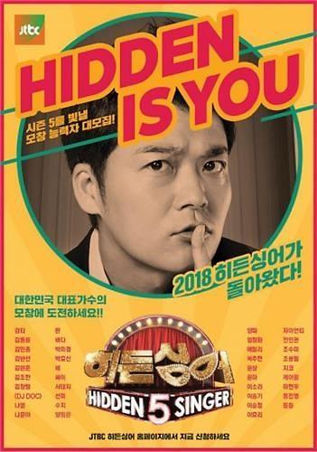 韩综《Hidden Singer》6月播出第五季