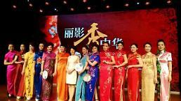 .韩中文化交流逐步恢复 中国旗袍协会200名会员将访韩.