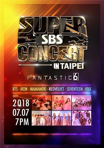SBS演唱会7月登陆台北 BTS等众星云集