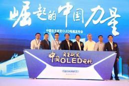 .京东方超LG成全球最大显示器生产商 韩国制造业亮红灯.