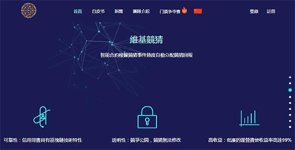中国区块链企业进军韩国 维基链本月31日举行发布会