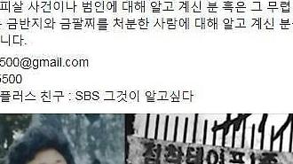 """'그것이 알고싶다'""""05년 5월 강릉시 구정면서 발생 장할머니 피살 사건 제보달라"""""""