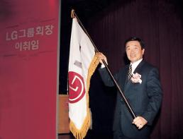.LG集团董事长具本茂去世 享年73岁.