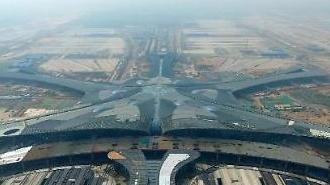 """베이징, 내년 10월 1일 신공항 정식 개통…""""글로벌 허브공항으로 발돋움"""""""
