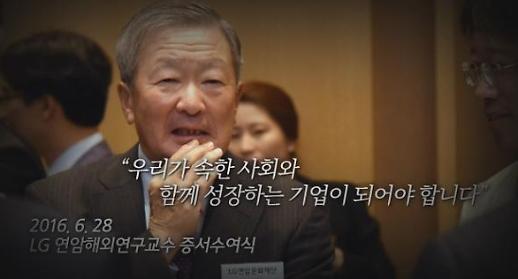 [영상] LG의 길 만든 '구본무 경영어록'