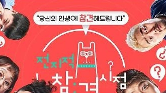 """세월호 희화화 전지적 참견 시점 폐지 수순?MBC""""방송 재개 시점 몰라"""""""