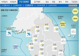 '날씨'밤부터 전국에 비... 낮 최고 25도