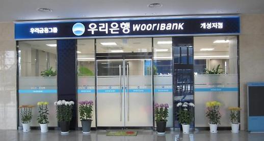 北 돌아갈 준비 마친 우리은행 개성지점