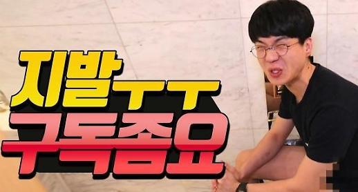 BJ 보겸 누구길래 실검까지?…유튜브 구독자만 220만명