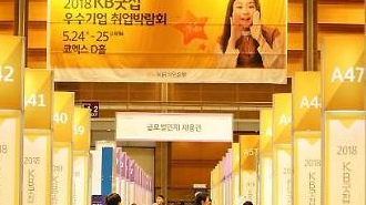 [르포] 13번째 기업·구직자간 만남의 장 만든 KB굿잡