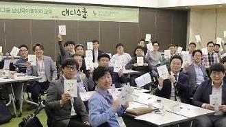 """""""저출산 극복 열쇠는 '남성육아'…男 육아기 단축근무 보장해야"""""""