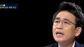 '심석희 폭행사건' 후 유시민의 빙상연맹 향한 날선 발언