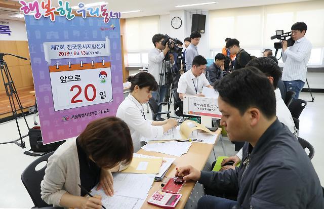 韩地选候选人登记工作启动 31日起候选人可开展拉票活动