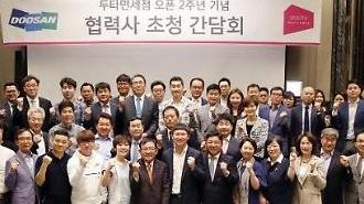 """두산 두타면세점, """"인천공항 T1 특허 확보"""" 협력사와 결의"""