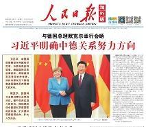 [0525 중국 뉴스] 시진핑-메르켈 회담 등