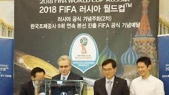 [포토] 2018 러시아 월드컵 기념주화 및 공식기념메달 실물공개