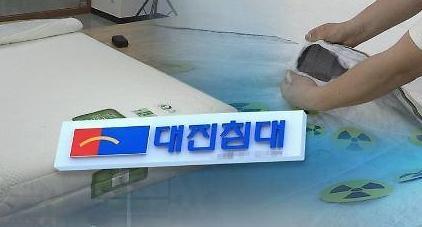 '라돈 검출' 대진침대 14종 추가 확인