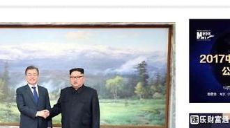 중국 언론, 남북 깜짝정상회담 긴급보도 북미정상회담 논의했다