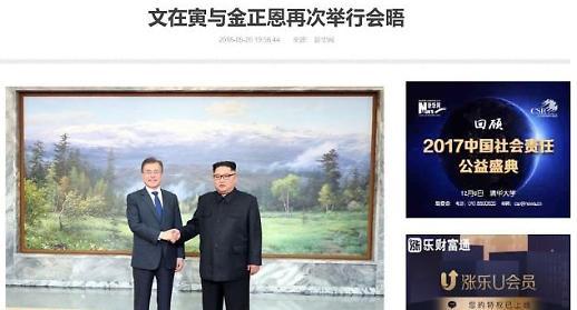 中 언론, 남북 북미정상회담 논의했다