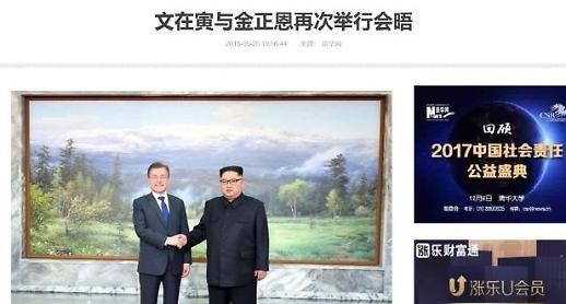 남북깜짝회담에 중국 언론 반응보니…
