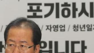 [오늘의 홍준표] 남북정상회담, 김정은이 곤경 처한 文 대통령 구해준 것