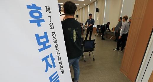 6·13 지방선거 무투표 당선 86명… 민주당 44명·한국당 38명