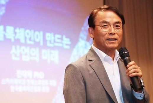 진대제 회장, '블록체인' 들고 중기중앙회서 '잠재력‧파급력‧기회' 역설