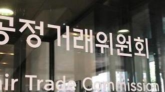 김상조호 공정위, 지난해 역대 최대규모 과징금 부과했다...퀄컴 1조원 등 1조3308억원 달해