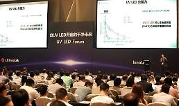 .LG Innotek积极开拓中国市场 30日在深圳举办UV LED论坛.