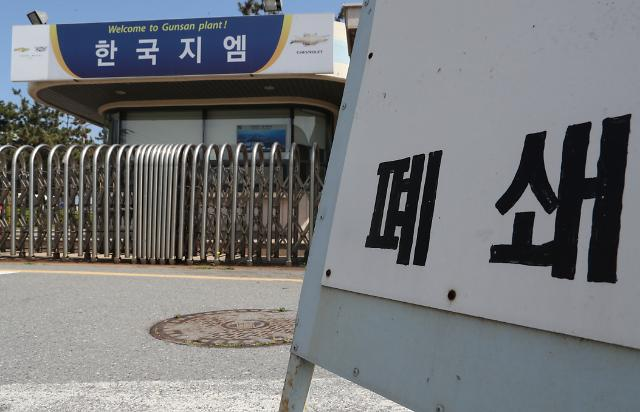 GM finally shuts down plant in S. Korean port city without ceremony