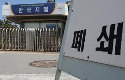 .GM finally shuts down plant in S. Korean port city without ceremony .