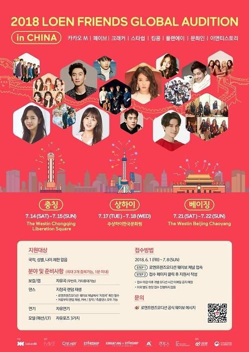 韩最大综合音乐选秀7月首次登陆中国大陆