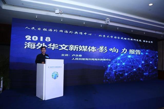 本报中文网站排名海外华媒综合影响力第16位